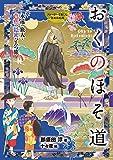 ストーリーで楽しむ日本の古典 (17) おくのほそ道 永遠の旅人・芭蕉の隠密ひみつ旅 (ストーリーで楽しむ日本の古典 17)