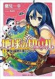 地球の切り札(1) 彼女は最終兵器になりました。 (角川スニーカー文庫)
