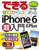 できるゼロからはじめるiPhone 6/6 Plus超入門 (できるゼロからはじめるシリーズ)