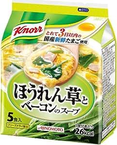 クノール ほうれん草とベーコンのスープ 6.4g 5食