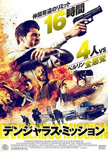 デンジャラス・ミッション[DVD]