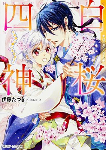 白桜四神 十年桜に願いを込めて! (角川ビーンズ文庫)の詳細を見る