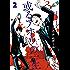 或るアホウの一生(2) (ビッグコミックス)