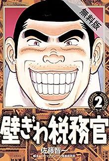 壁ぎわ税務官(2)【期間限定 無料お試し版】 (ビッグコミックス)