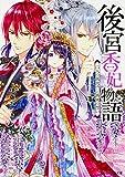 後宮香妃物語 龍の皇太子とめぐる恋 ライトノベル 1-3巻セット