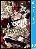 終わりのセラフ 10 (ジャンプコミックスDIGITAL)