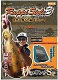 山田ヒロヒト ラッピスタイル3 初回限定版エギホルダー付属 4606