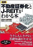 図解 不動産証券化とJ?REITがわかる本
