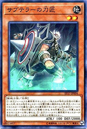 サブテラーの刀匠 ノーマル 遊戯王 エクストラパック2017 ep17-jp004