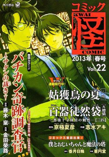コミック怪 Vol.22 2013年 春号 (単行本コミックス)の詳細を見る