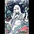 ファタモルガーナの館 あなたの瞳を閉ざす物語 2 (ボニータ・コミックス)