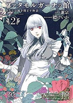 [兼宗]のファタモルガーナの館 あなたの瞳を閉ざす物語 2 (ボニータ・コミックス)