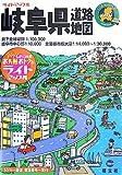 ライトマップル岐阜県道路地図