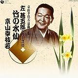 京山幸枝若 浪曲全集(1)~左甚五郎シリーズ~