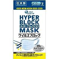 エリエール ハイパーブロックマスク ウイルスブロック 7枚 ふつうサイズ