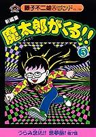 新編集魔太郎がくる!! 5 (藤子不二雄Aランド Vol. 130)