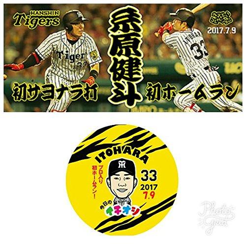 阪神タイガース 33 糸原健斗 グッズセット