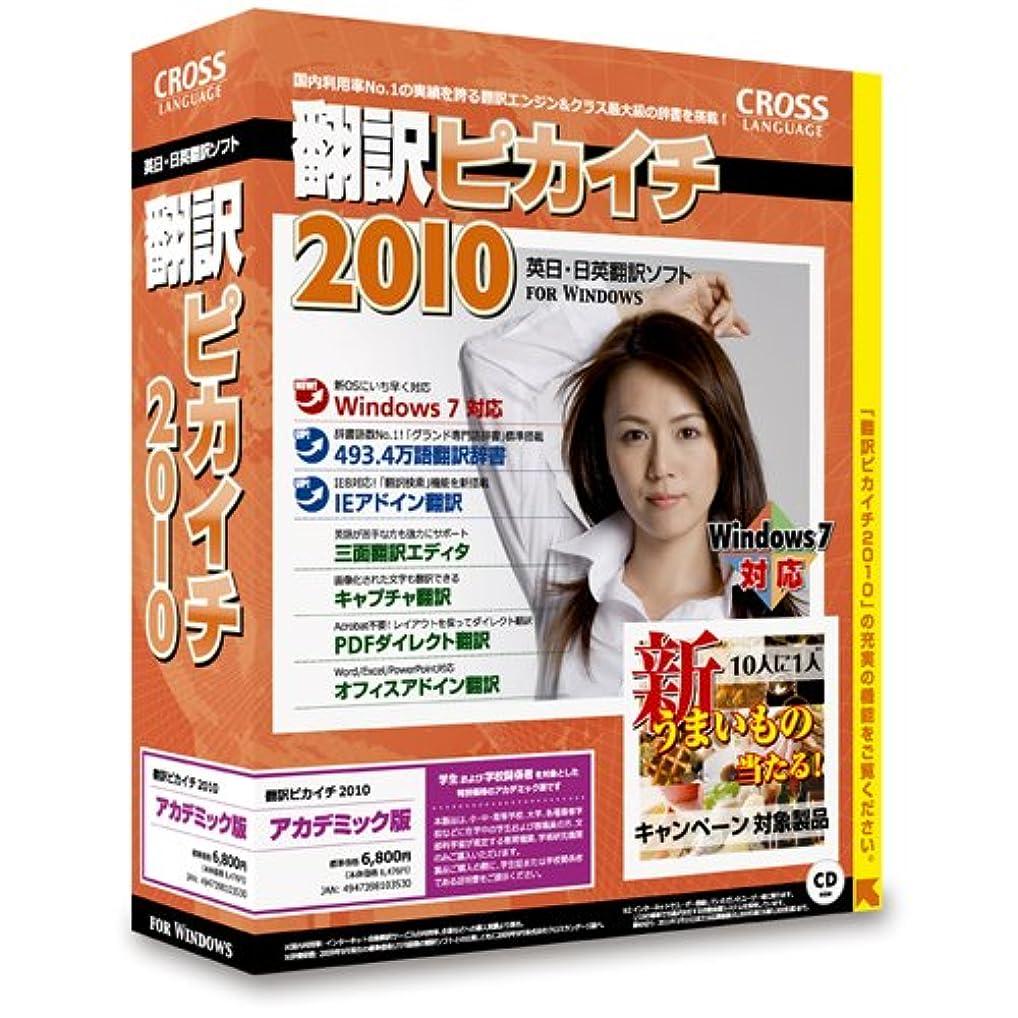潮矢うま翻訳ピカイチ 2010 アカデミック版 for Windows