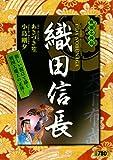 織田信長 / あきづき 笙 のシリーズ情報を見る