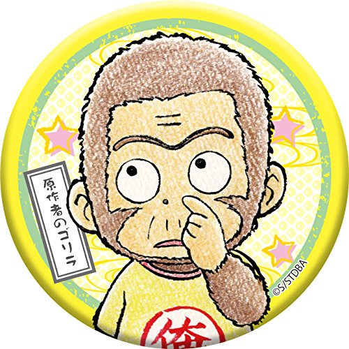 銀魂 原作者のゴリラ 干支Ver. 缶バッジの詳細を見る