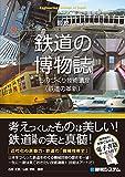 図説 鉄道の博物誌 ものづくり技術遺産(鉄道の革新)