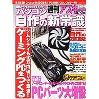 週刊アスキー増刊 パソコン自作の新常識 2013年 6/7号 [雑誌]