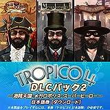 トロピコ4 DLCパック2 ~海賊天国・メガロポリス・スーパーヒーロー~ 日本語版 [ダウンロード]
