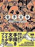 女子文字 カワイイ手描き文字デザインブック