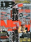 iP ! (アイピー) 2009年 07月号 [雑誌]