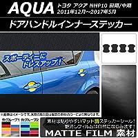 AP ドアハンドルインナーステッカー マット調 トヨタ アクア NHP10 前期/中期 2011年12月~2017年05月 マゼンタ AP-CFMT528-MG 入数:1セット(4枚)