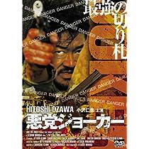 悪党ジョーカー [DVD]