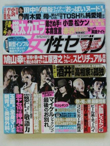 女性セブン 2009(H21)年 9月24日号 No.34 [雑誌]