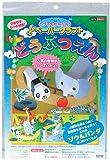 【ペーパークラフト】パンダ&ゾウ(10入)  / お楽しみグッズ(紙風船)付きセット