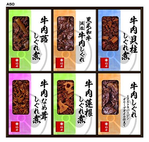 柿安本店 料亭しぐれ煮 ギフトセットA50 2617