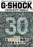 G-SHOCK 30th Anniversary PERFECT BIBLE: オフィシャル版 (Gakken Mook)