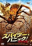 スパイダー・パニック!2012[DVD]