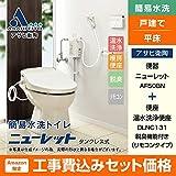 リフォーム(工事込み) | ASAHI EITO トイレ | ニューレット 汲取り式(平床)からのリフォーム | 温水洗浄便座 DLNC131 | リフォーム本舗