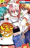 ピンポンラッシュ! 3 (花とゆめコミックス)
