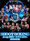 SHOOT BOXING S-cup世界トーナメント2014 両国国技館 [DVD]