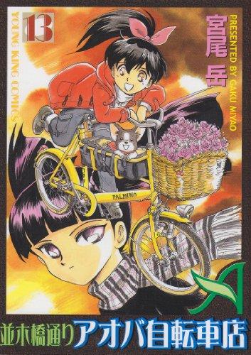 並木橋通りアオバ自転車店 (13) (YKコミックス (487))の詳細を見る