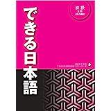 [音声DL付]できる日本語 初級 本冊 できる日本語シリーズ
