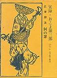 部落問題文芸・作品選集〈第10巻〉 (1974年)