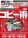 最新コピー&アナデジバイブル2019 (100%ムックシリーズ)