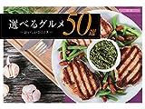 ハーモニック グルメカタログ 選べるグルメ50選 GKコース