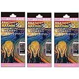 電磁波ブロッカー MAXmini5G マックスミニ5G 3個セット