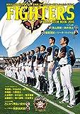 北海道日本ハムファイターズオフィシャルガイドブック2016 -