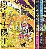 幻影ヲ駆ケル太陽 コミック 全4巻完結セット (ガンガンコミックスONLINE)