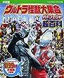 決定版 ウルトラ怪獣大集合 パーフェクト超百科 (テレビマガジンデラックス)