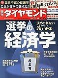 週刊ダイヤモンド 2014年 12/13 号 [雑誌]