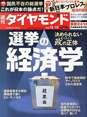 週刊ダイヤモンド 2014年 12/13 号 [雑誌]の詳細を見る